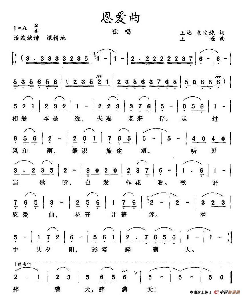找歌谱网简谱大全月夜全屏阅览歌谱下载相似歌谱给本歌谱打分=