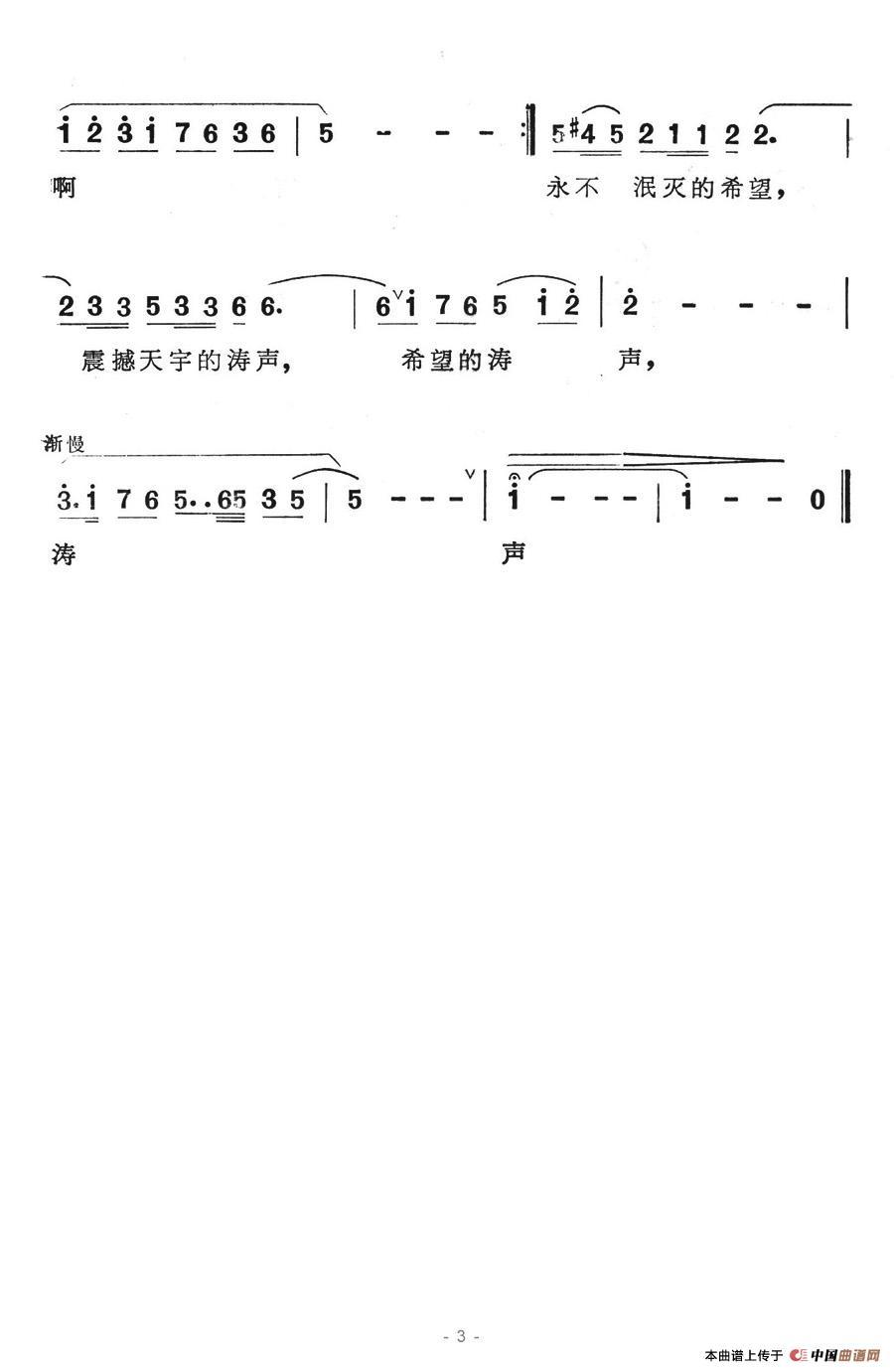 《海(电视艺术片《我爱你中国》选曲)》 简谱