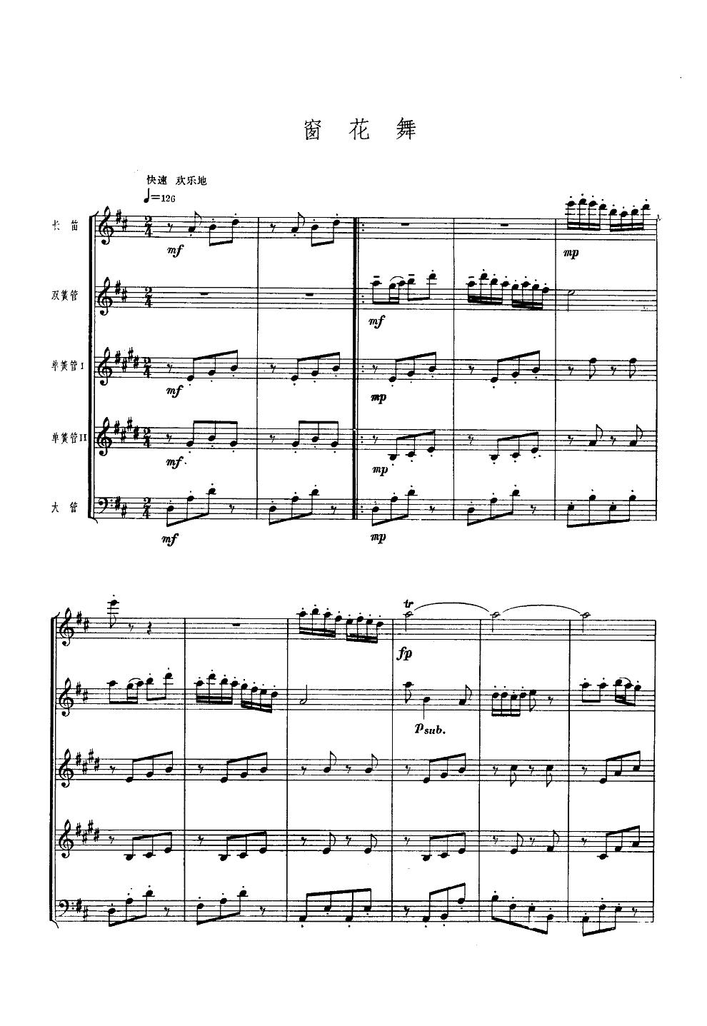 木管五重奏《魔笛》序曲