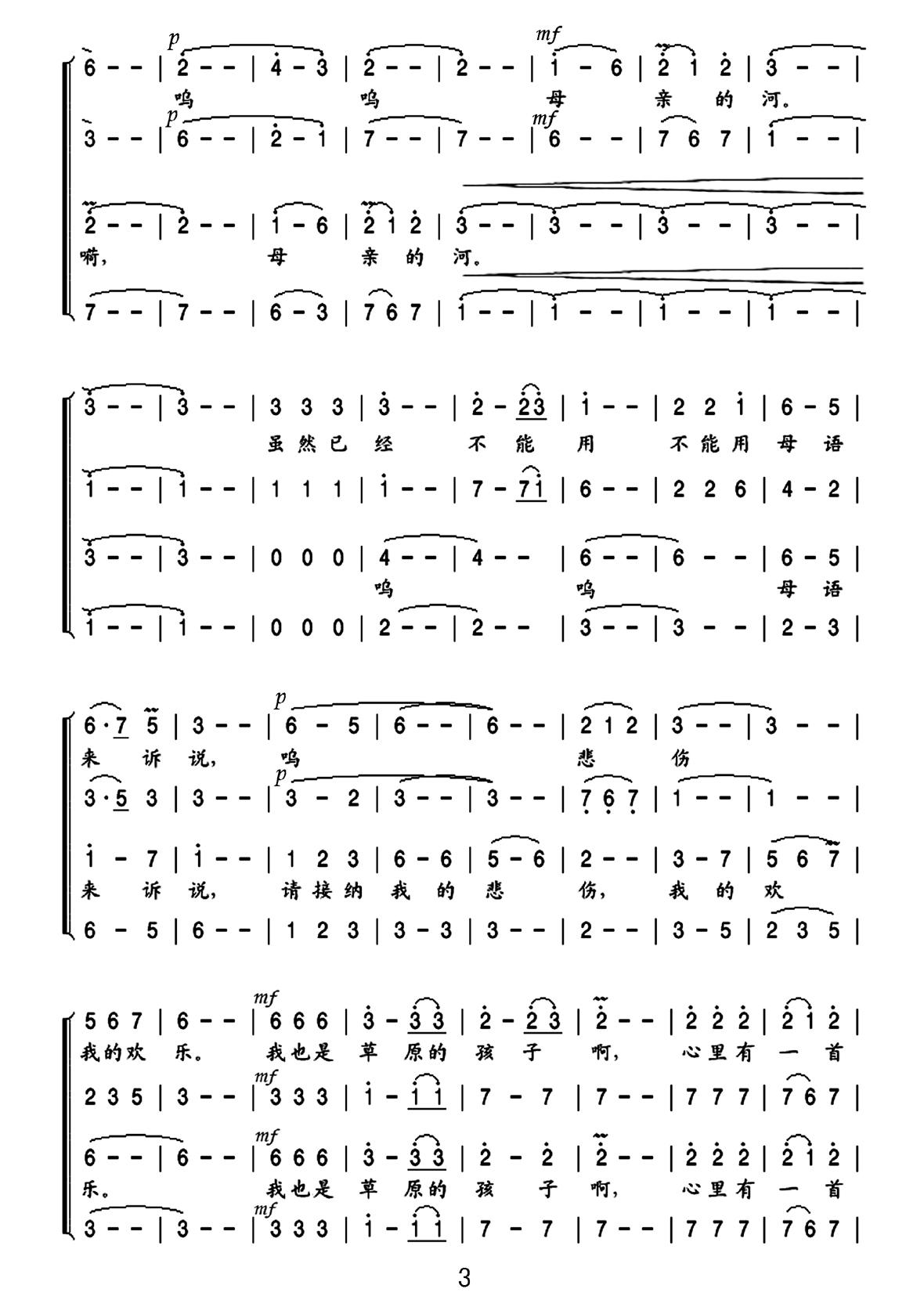父亲的草原母亲的河(无伴奏混声合唱)3-4