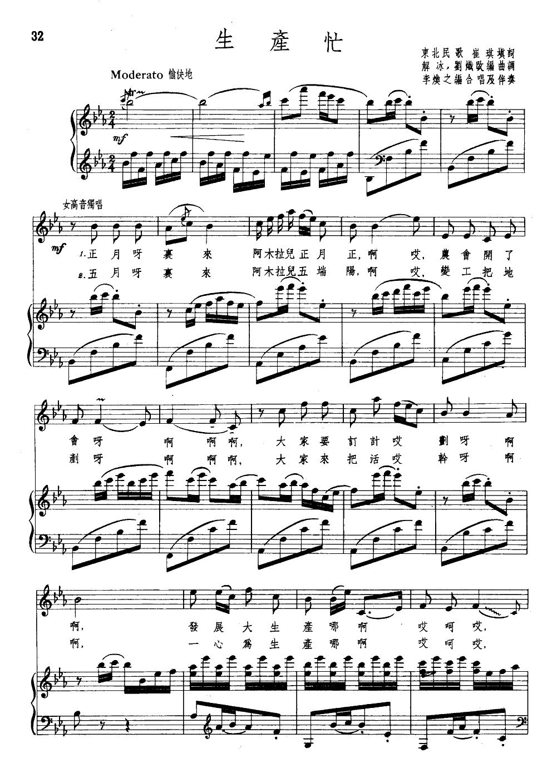 牛仔很忙的钢琴乐谱-钢琴谱