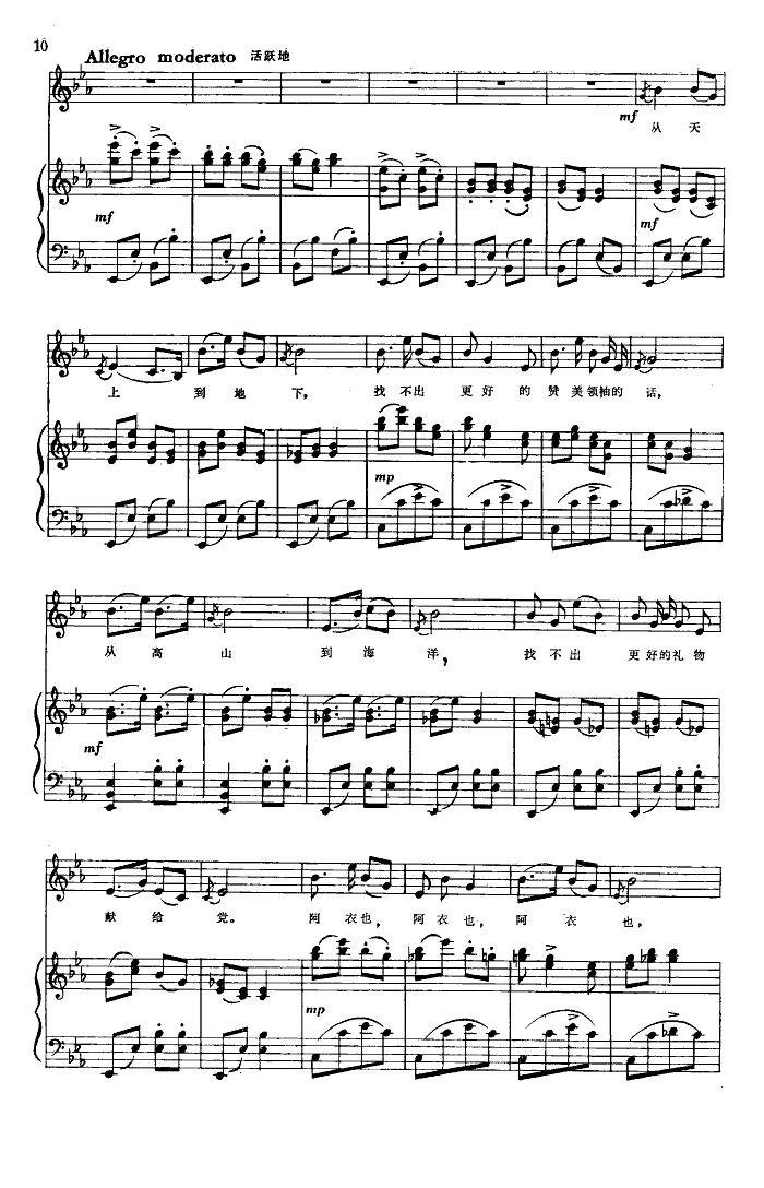 雷公山 钢琴谱