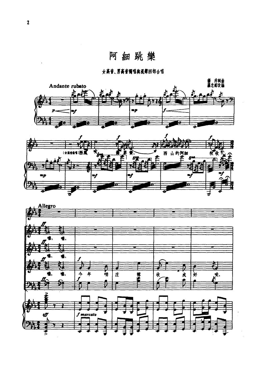 阿细跳月 合唱 线谱