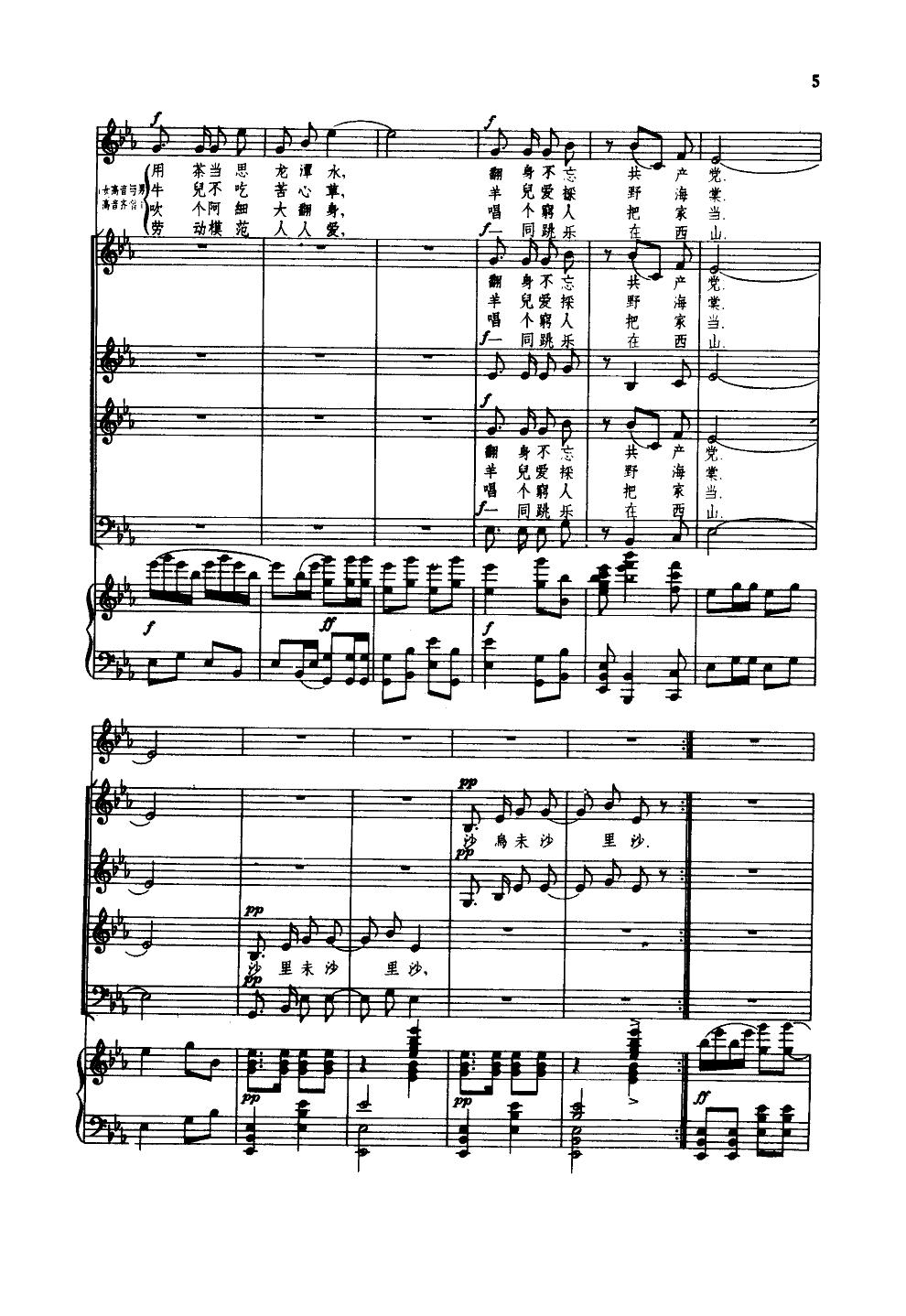 阿细跳月(合唱)(线谱)