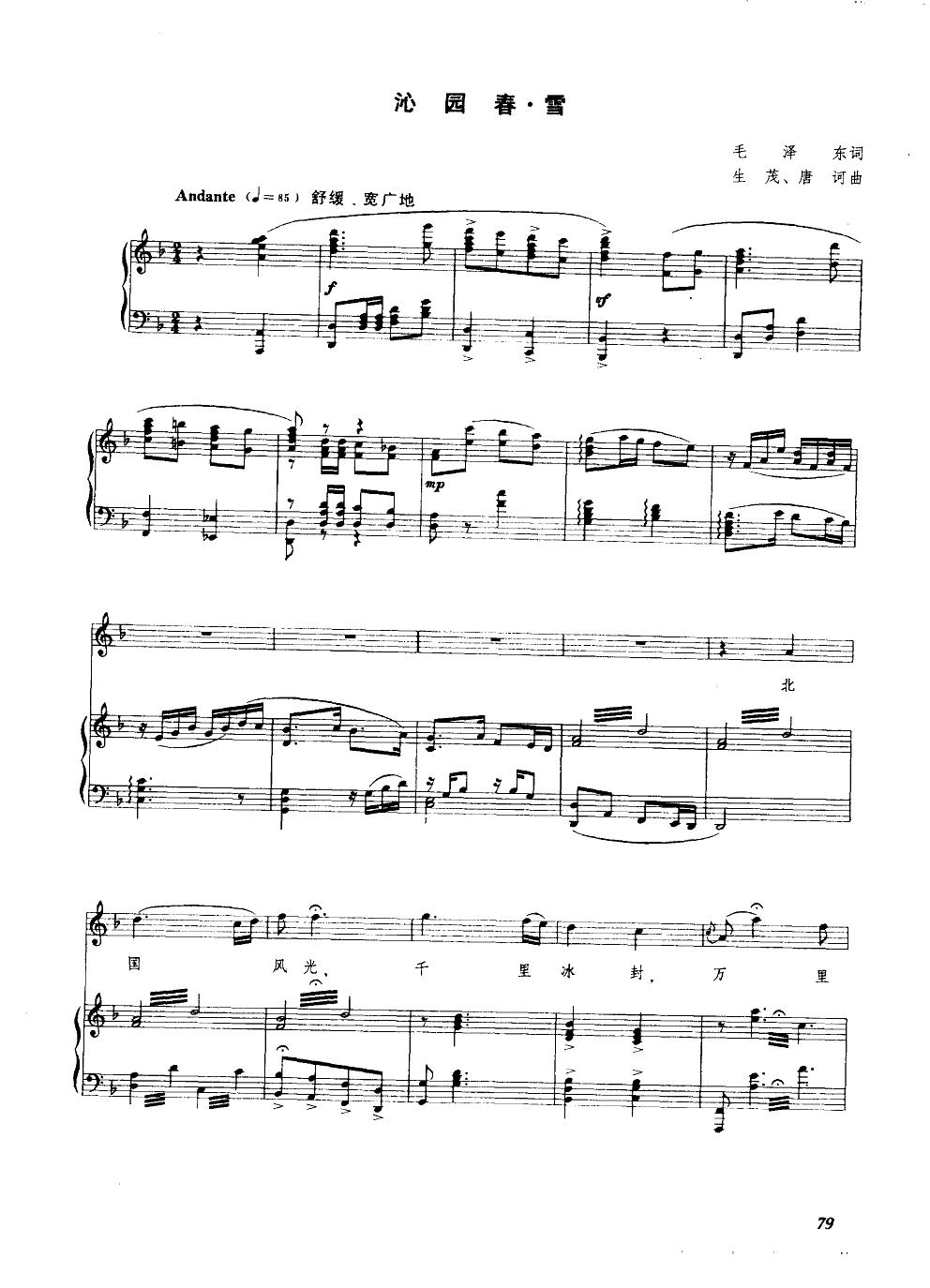 沁园春雪(生茂唐诃曲)(钢伴谱)简谱