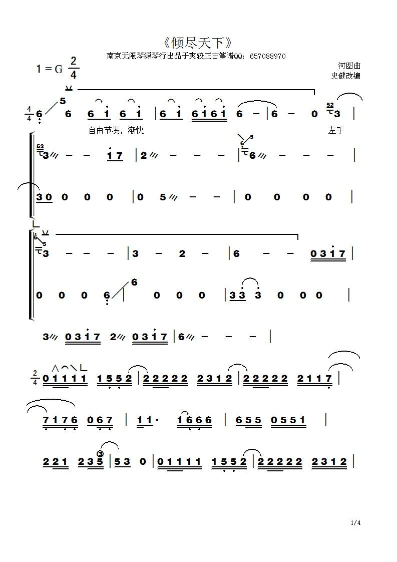 古筝曲谱 倾尽天下
