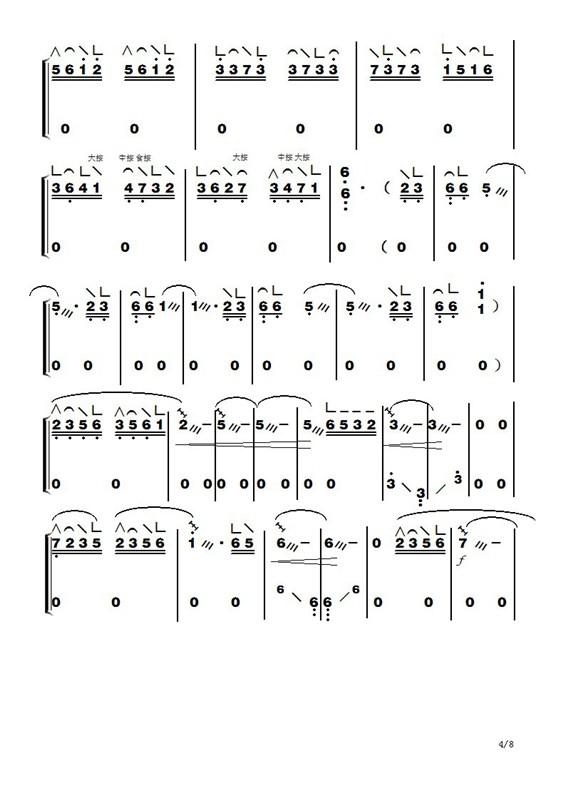 古筝曲谱 忐忑