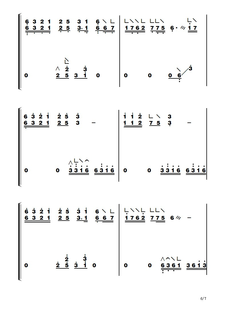 古筝曲谱《流恋》