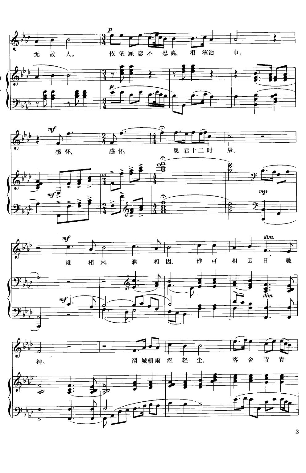 阳关三叠(钢伴谱)