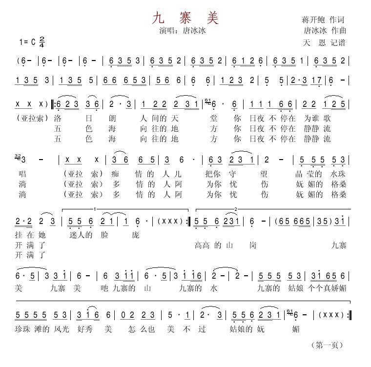 歌曲我的九寨简谱