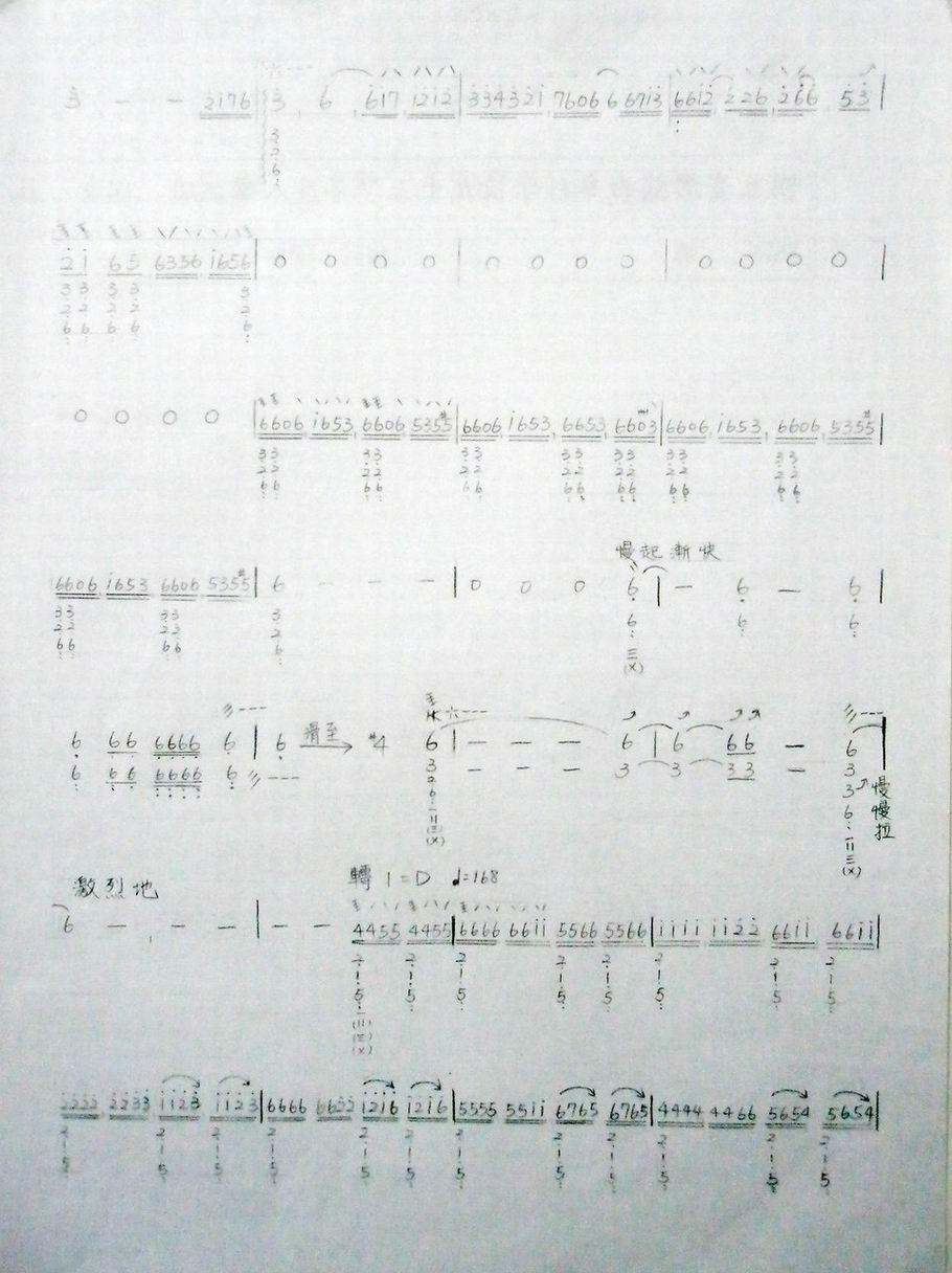 《新编十面埋伏(琵琶谱)》 其他曲谱