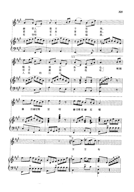 乌苏里船歌 手风琴伴谱