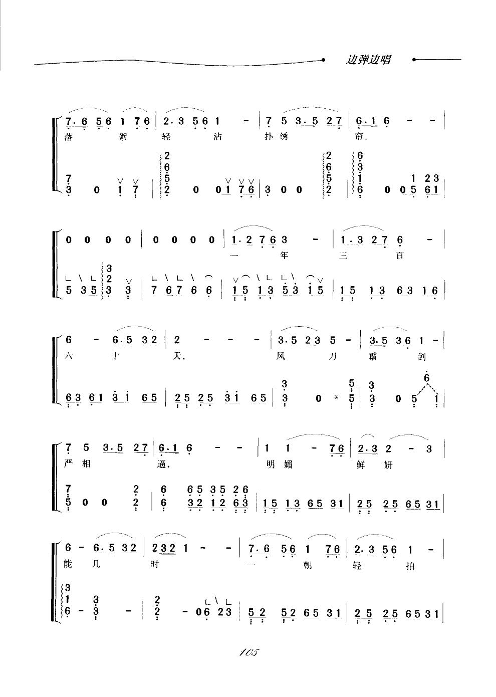 葬花吟(古筝弹唱)