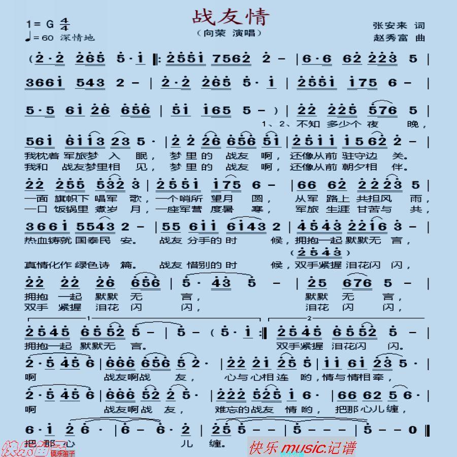 情简谱完整版_战友情简谱