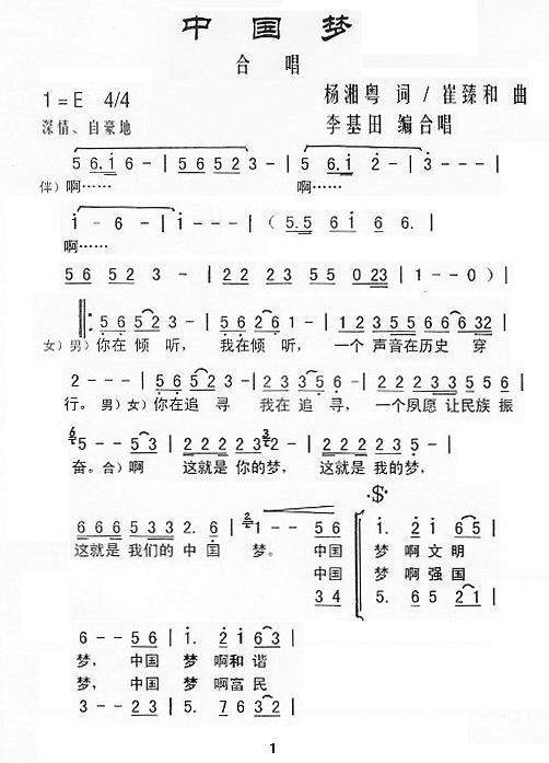 中国梦(合唱)_简谱_歌谱下载