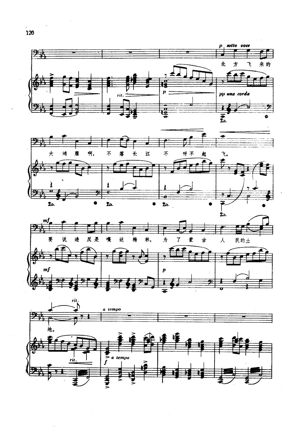 嘎达梅林(钢伴谱)
