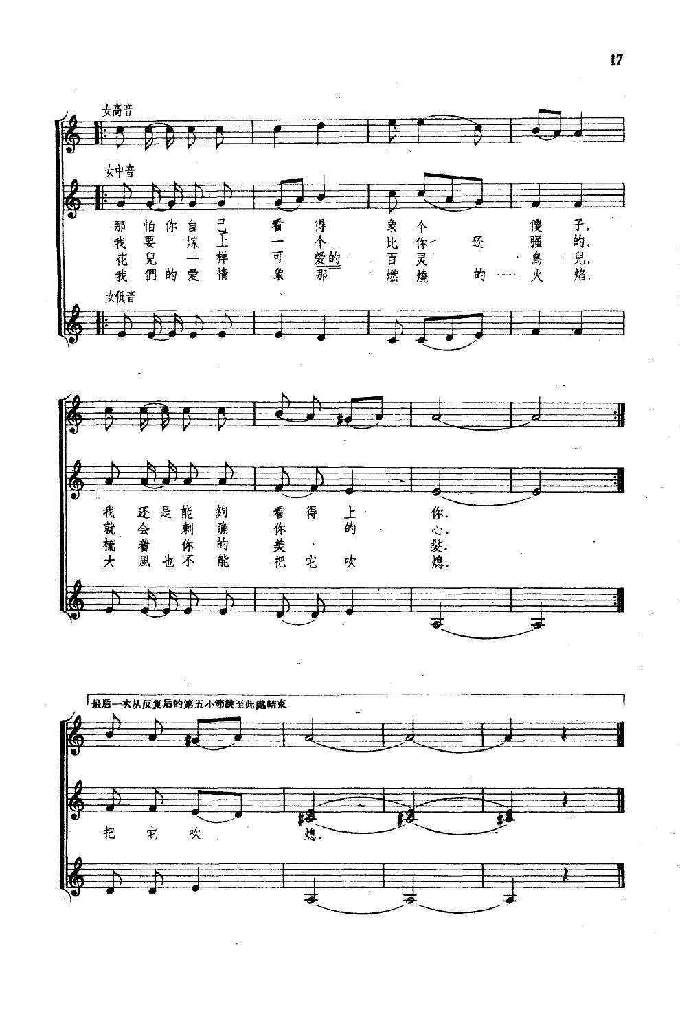 送我一枝玫瑰花(女三重或合唱)(线谱)其他曲谱