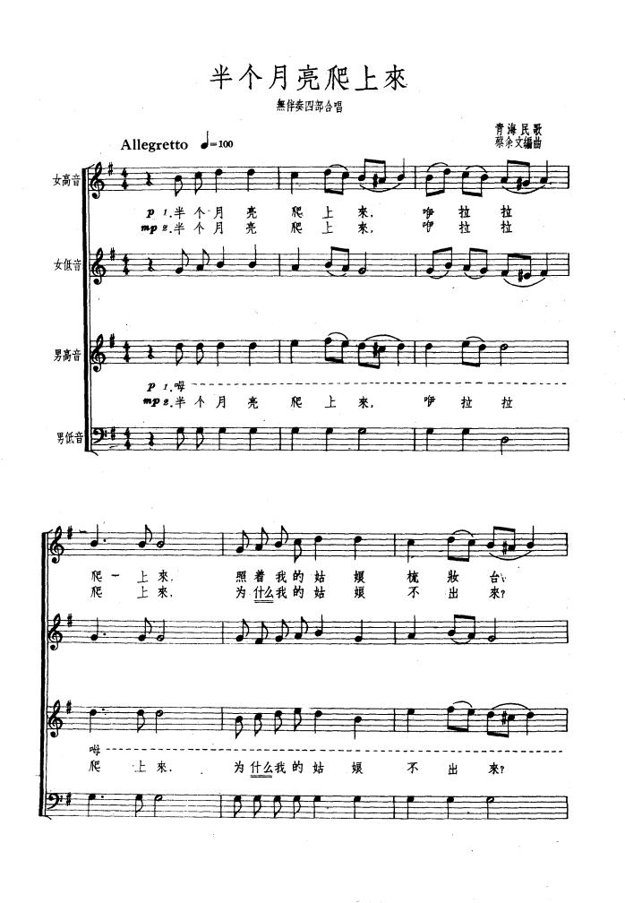 半个月亮爬上来(无伴奏合唱)(线谱)其他曲谱