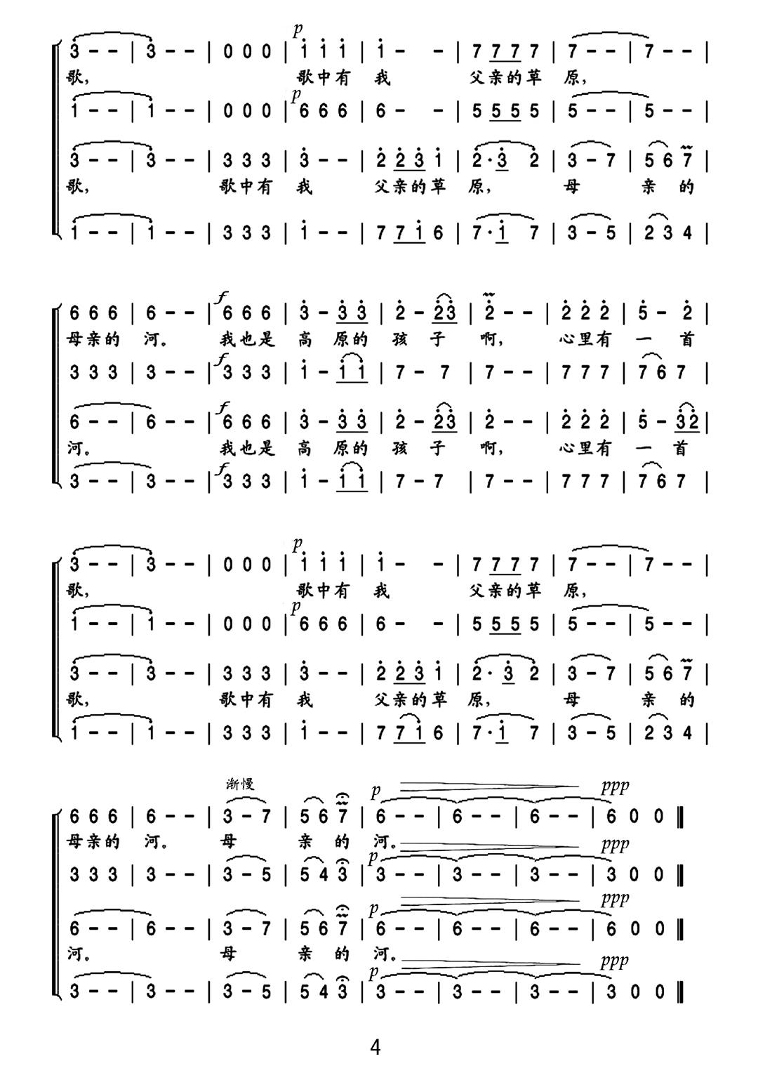 父亲的草原母亲的河(无伴奏混声合唱)修改版