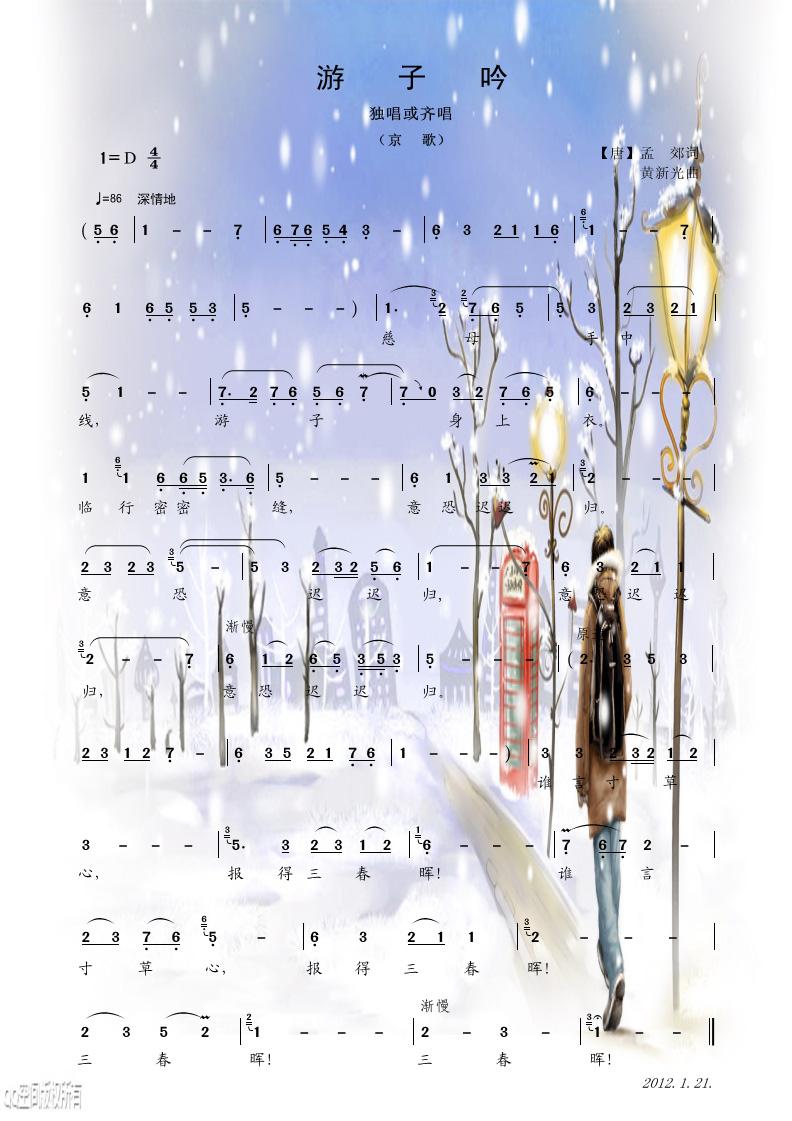 贝加尔湖畔歌词曲谱_贝加尔湖畔简谱钢琴_贝加尔湖畔