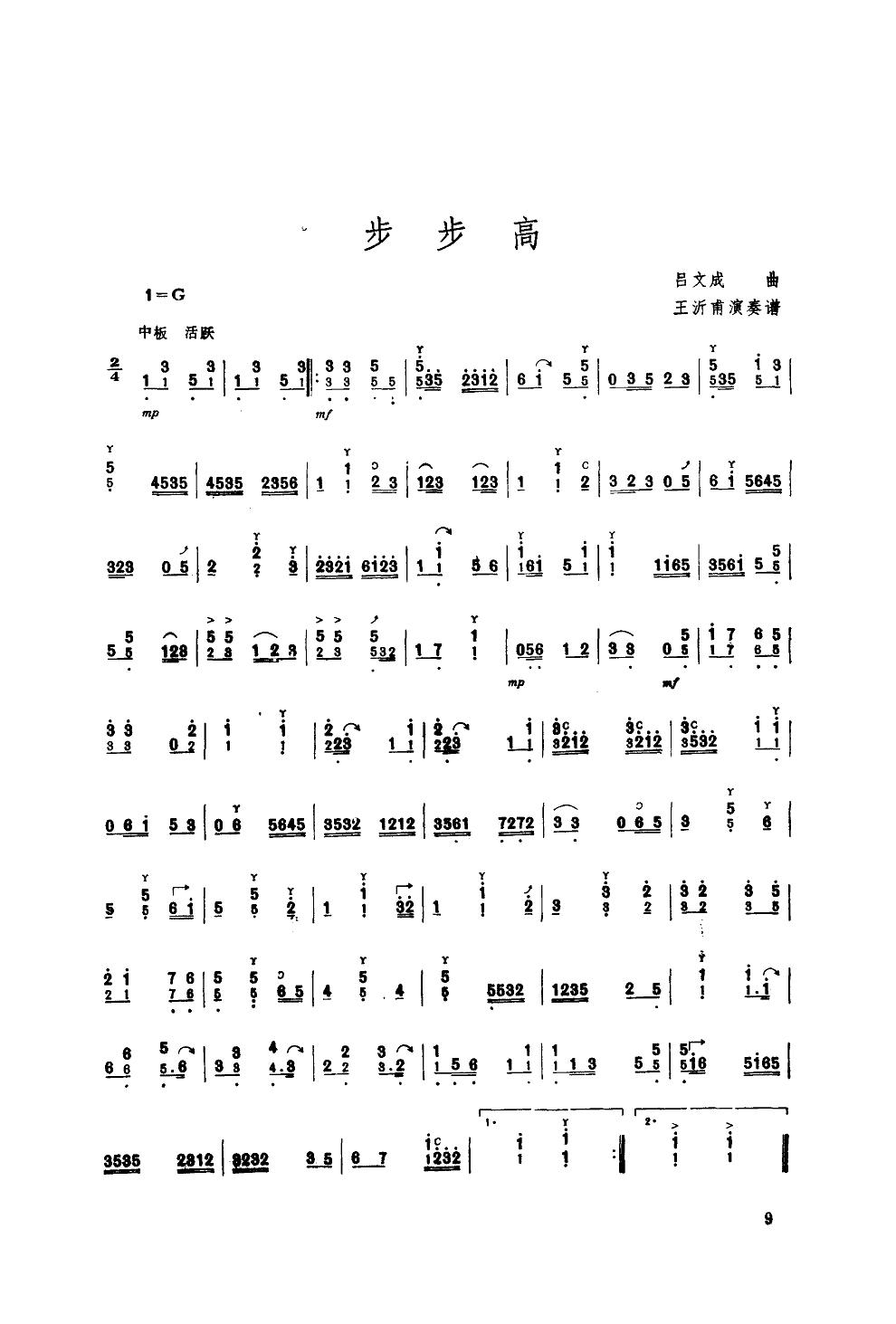 二胡与琵琶曲谱