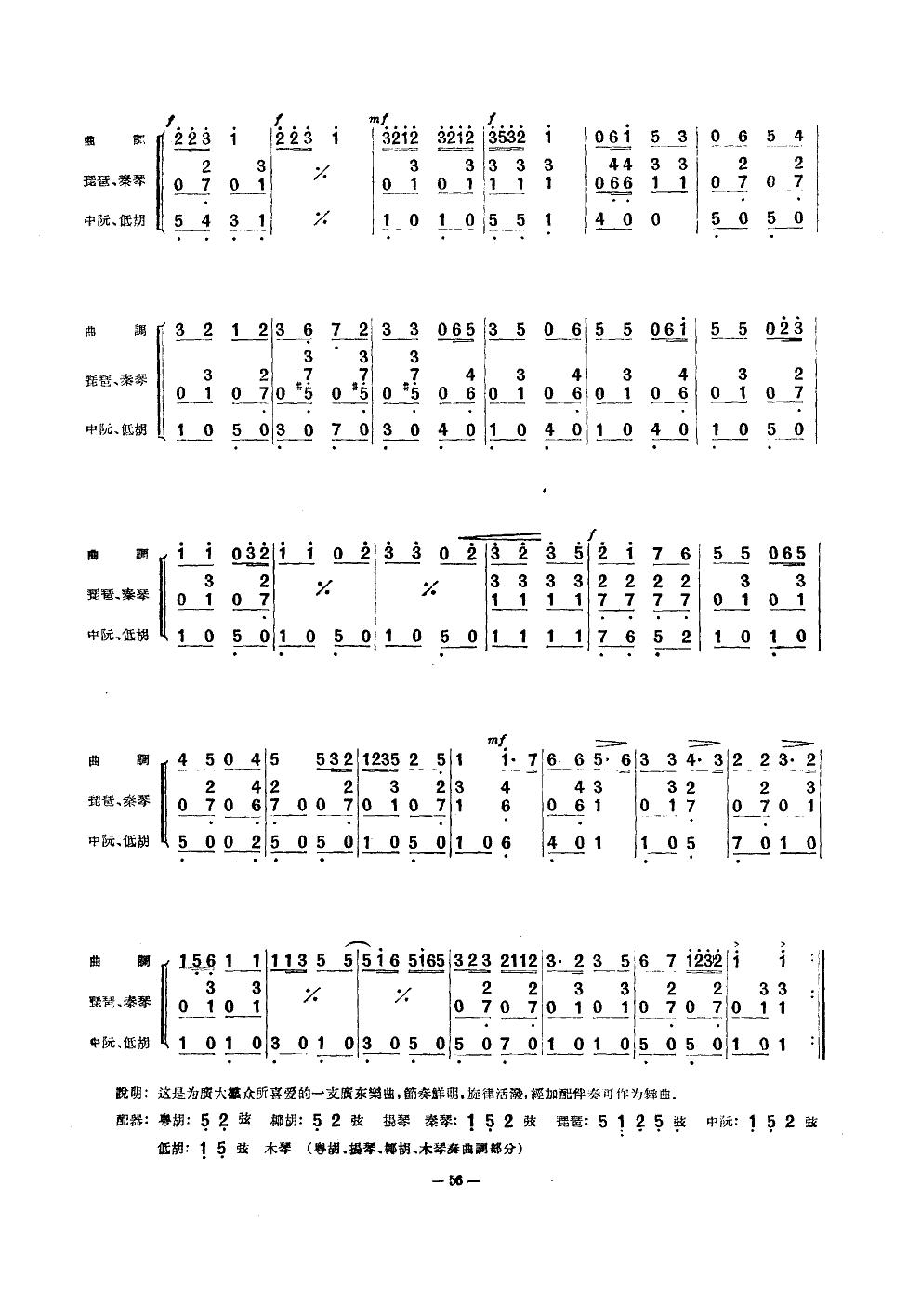 步步高(广东音乐)(彭修文作伴奏)