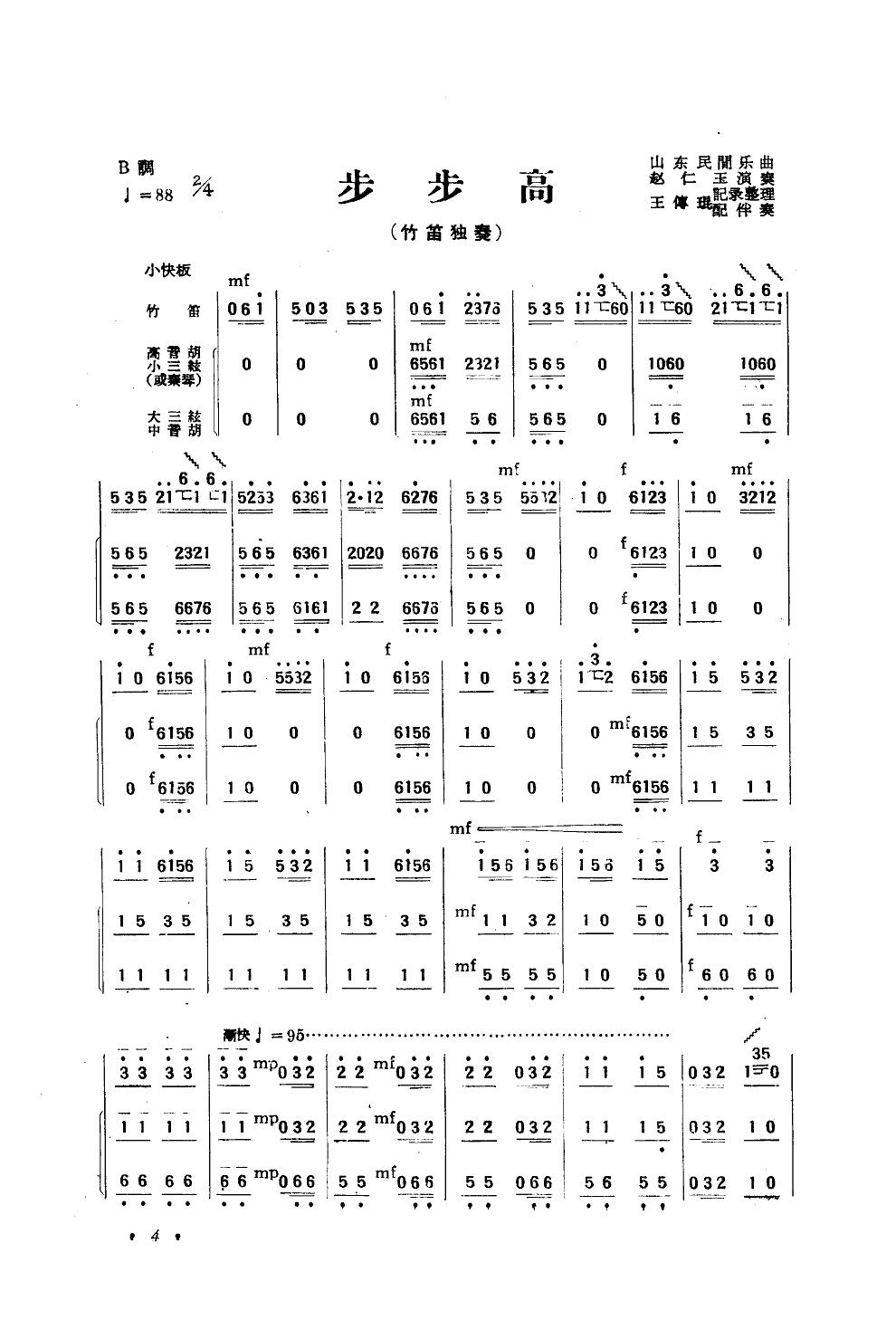 步步高 笛子 曲谱 另一/步步高(笛子)(另一首)