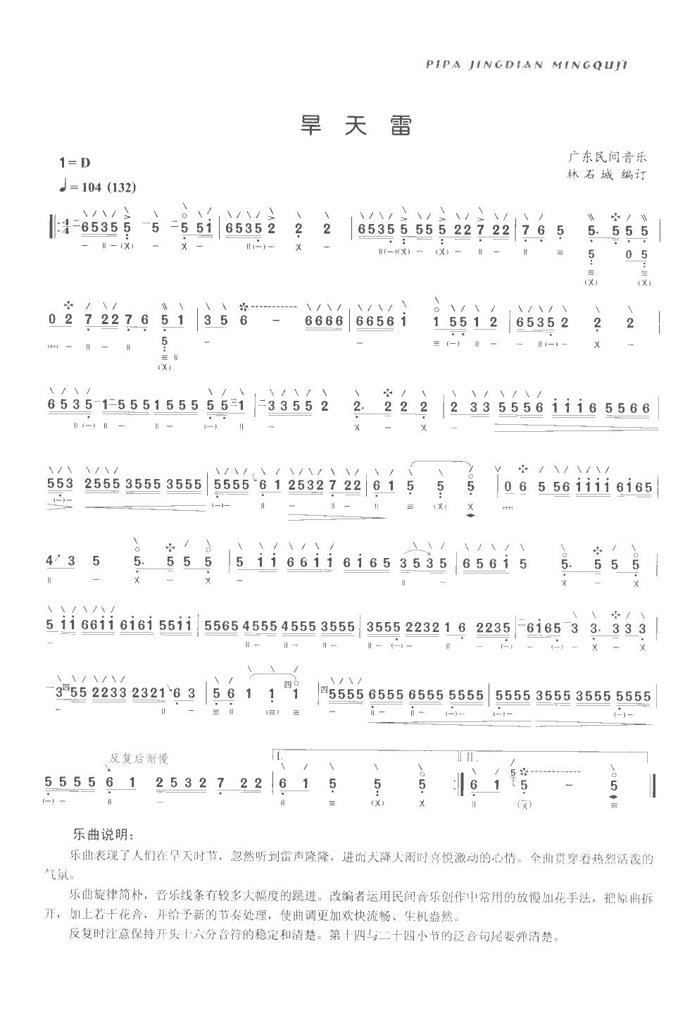 旱天雷(琵琶)-简谱-爱谱吧; 旱天雷(琵琶)_简谱_歌谱123,搜谱,找歌谱