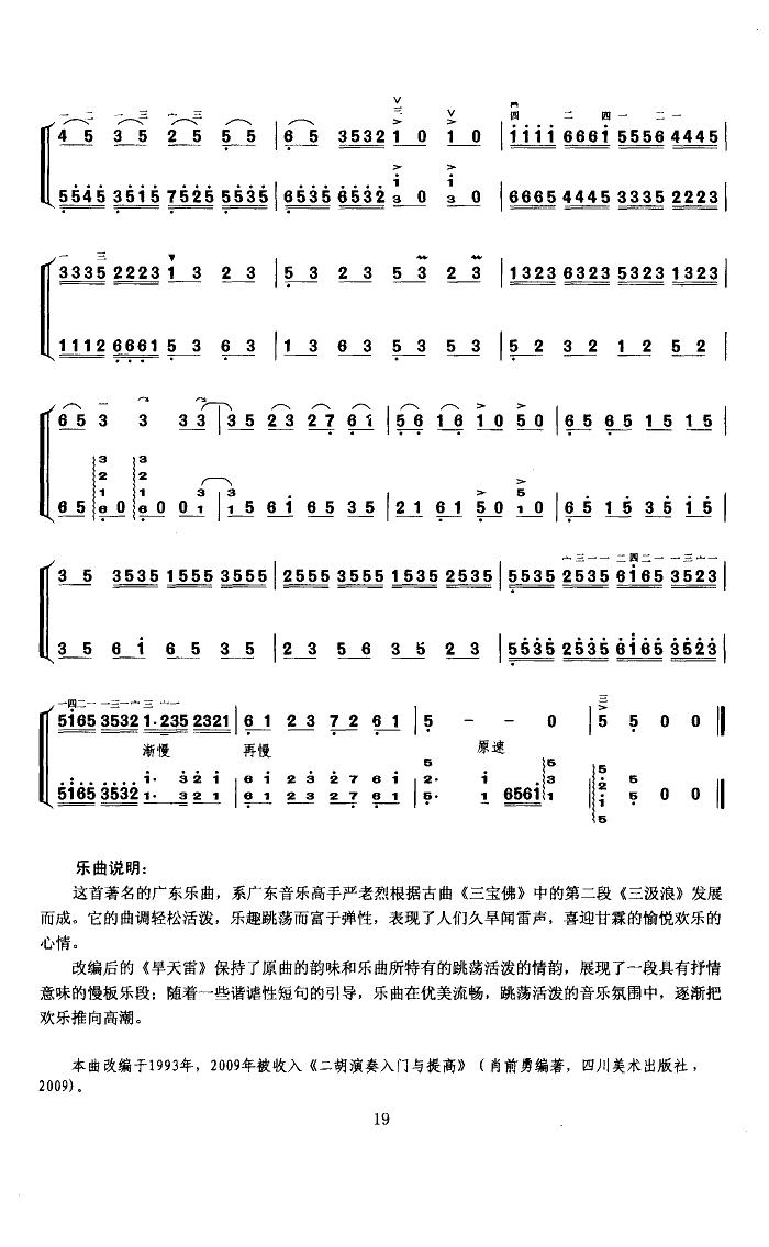 旱天雷(二胡独奏扬琴伴奏)图片