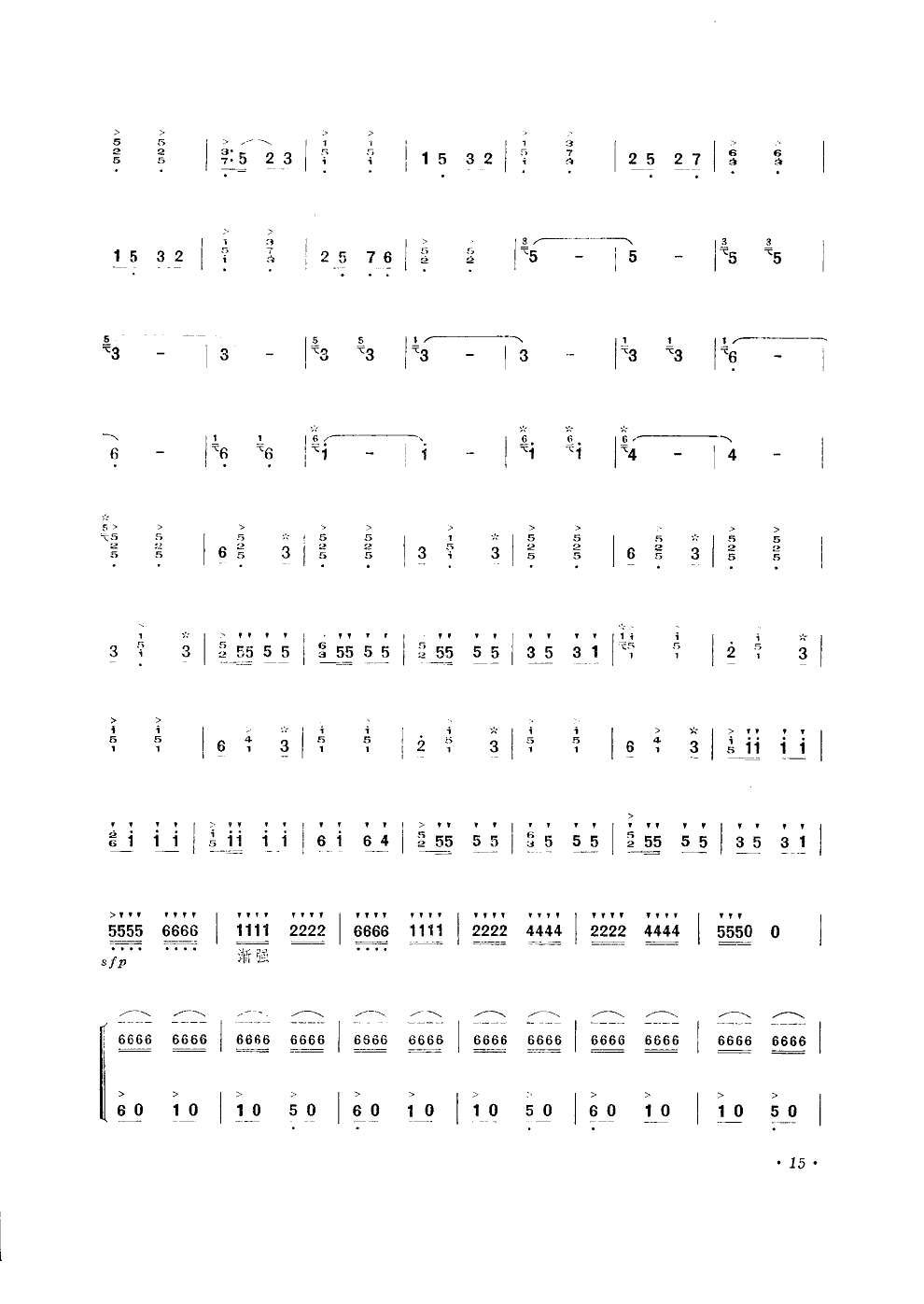 海南春曉(笙獨奏)簡譜圖片