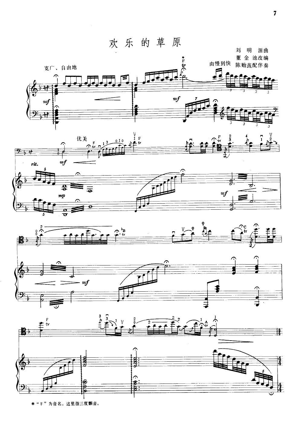 欢乐的草原(大提琴独奏)