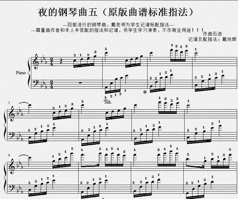 夜的钢琴曲五指法版
