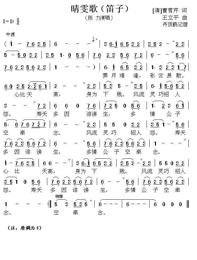 中国著名笛子曲谱