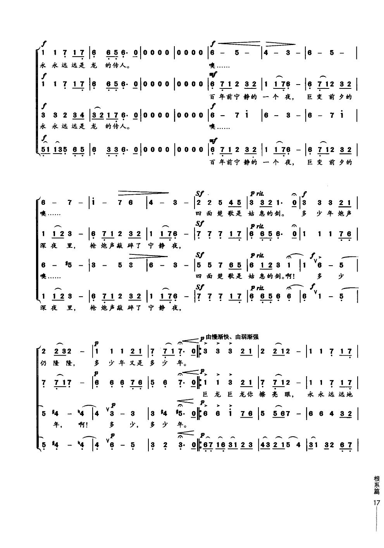 龙的传人(合唱)_简谱_歌谱下载