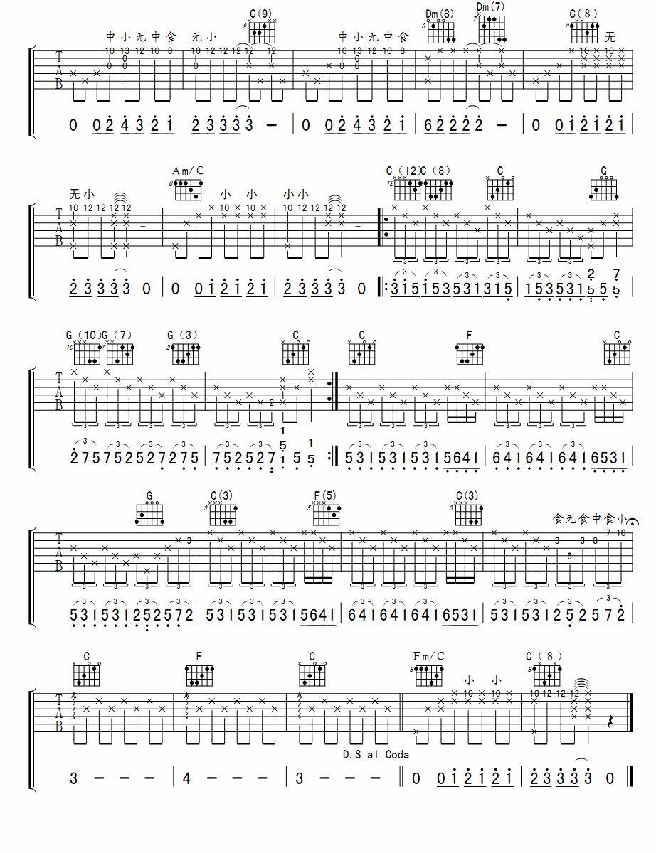 童年的回忆吉他谱