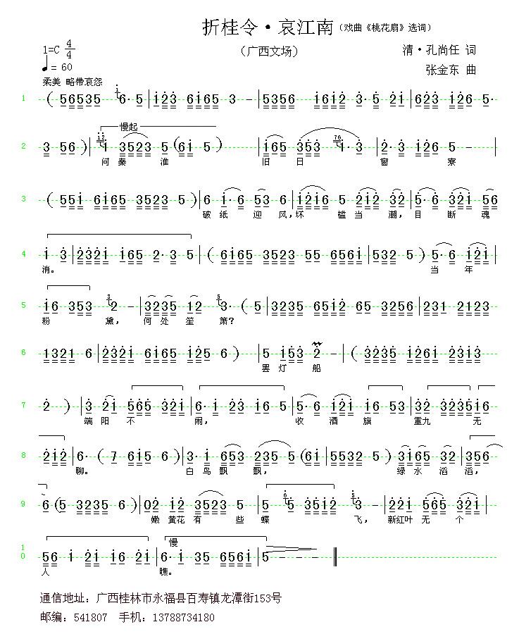 哀江南_简谱_歌谱123---提供最新最全的歌谱简谱五线谱乐器教程等.