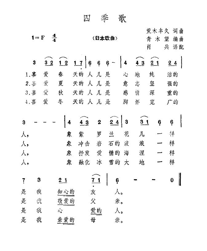 四季歌(肖兵译配)