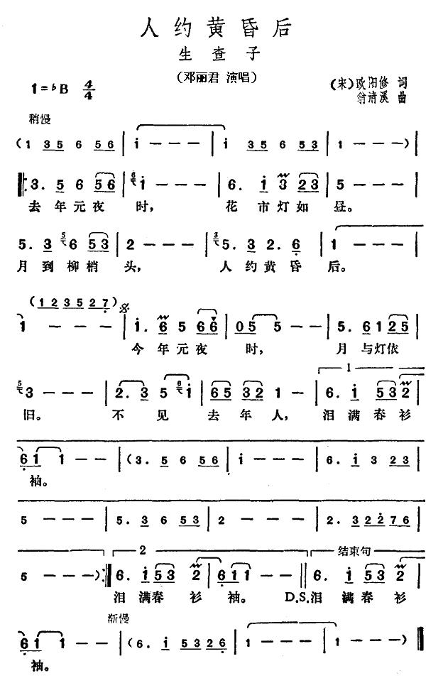 小树叶钢琴谱子-黄昏后简谱 小叶子159制谱园地