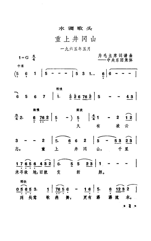 水调歌头·重上井冈山简谱