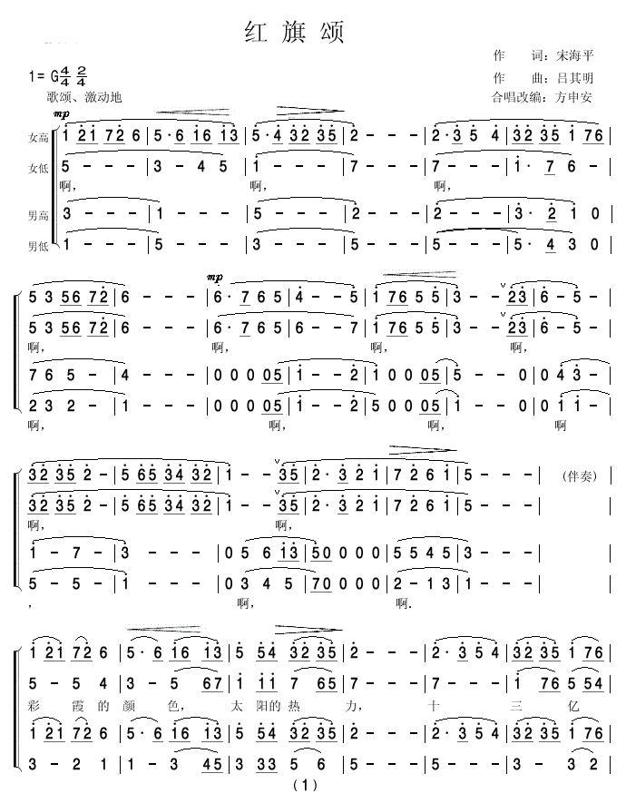红旗颂(合唱谱)(1)简谱