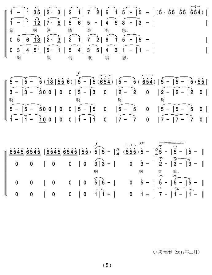 红旗颂(合唱谱)(5)简谱
