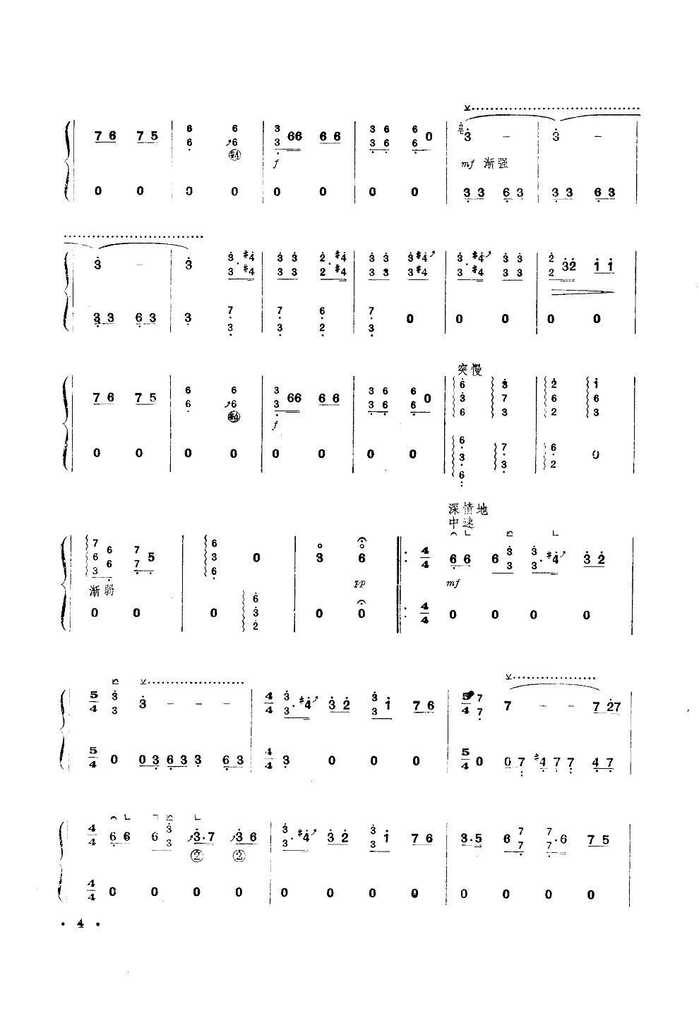 祖国一片新面貌(筝独奏)古筝谱