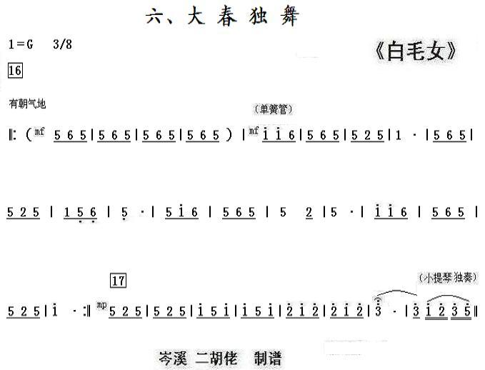 《白毛女》六,大春独舞简谱