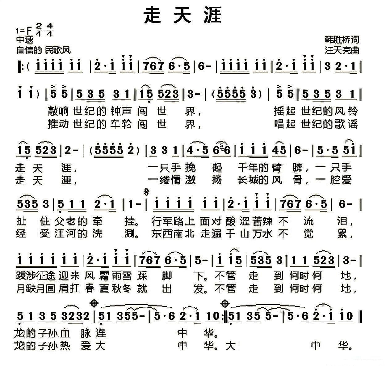 走天涯_简谱_用户传谱