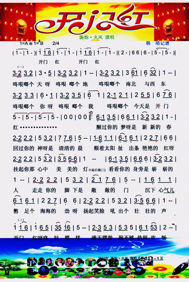 基督教圣诞节歌曲词谱图片 基督教圣诞节歌曲,基督教最新圣