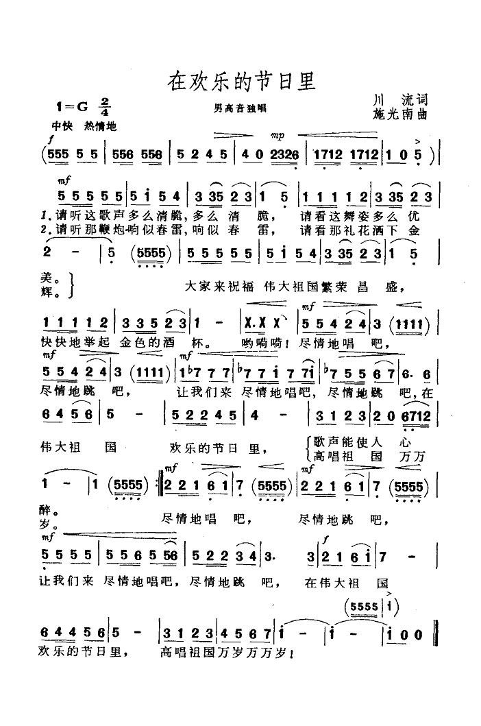 曲谱 702_1059 竖版