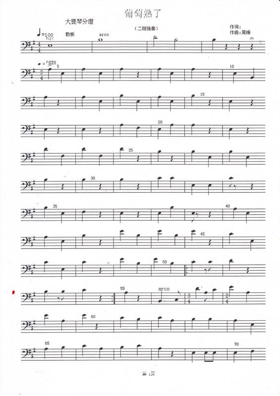 葡萄熟了 二胡独奏 大提琴分谱.线谱1