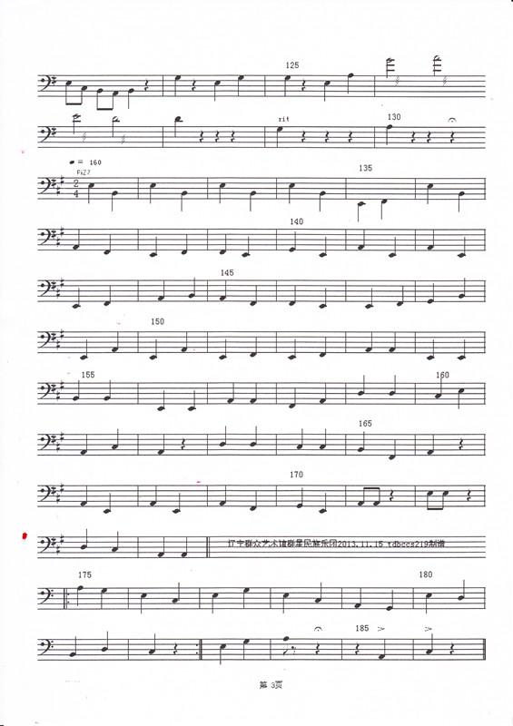 葡萄熟了 二胡独奏 大提琴分谱.线谱3