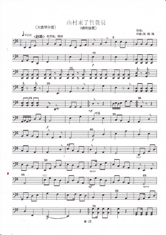 山村来了售货员 大提琴分谱 线谱1