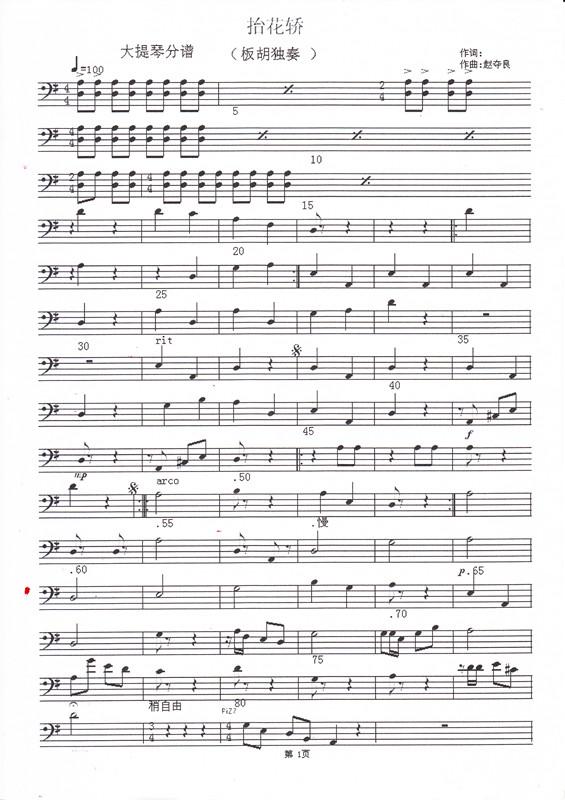 抬花轿 板胡独奏 大提琴分谱.线谱1
